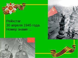 Рейхстаг. 30 апреля 1945 года. Номер знамя … № 5