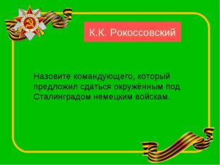 Назовите командующего, который предложил сдаться окружённым под Сталинградом