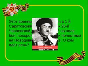 Этот военный был зачислен в 1-й Саратовский пехотный полк 25-й Чапаевской див