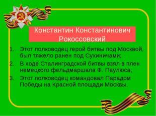 Константин Константинович Рокоссовский Этот полководец герой битвы под Москво