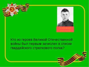 Кто из героев Великой Отечественной войны был первым зачислен в списки гварде