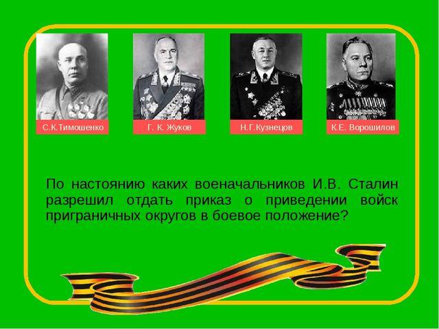 По настоянию каких военачальников И.В. Сталин разрешил отдать приказ о привед...