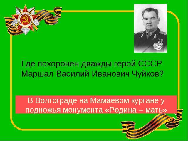 В Волгограде на Мамаевом кургане у подножья монумента «Родина – мать» Где пох...