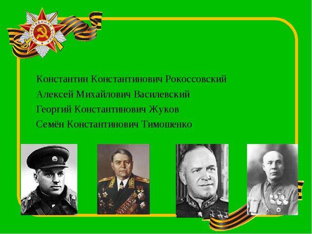 Константин Константинович Рокоссовский Алексей Михайлович Василевский Георгий...