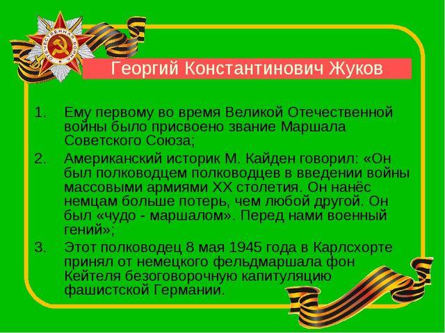 Георгий Константинович Жуков Ему первому во время Великой Отечественной войн...
