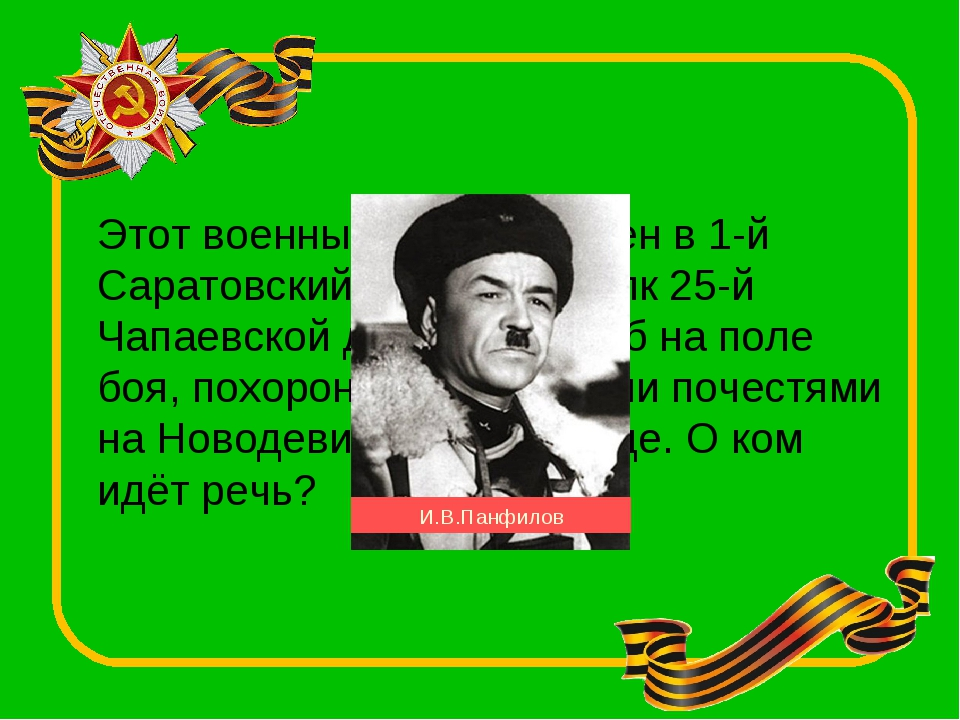 Этот военный был зачислен в 1-й Саратовский пехотный полк 25-й Чапаевской див...