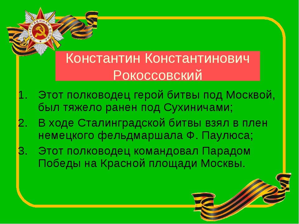 Константин Константинович Рокоссовский Этот полководец герой битвы под Москво...