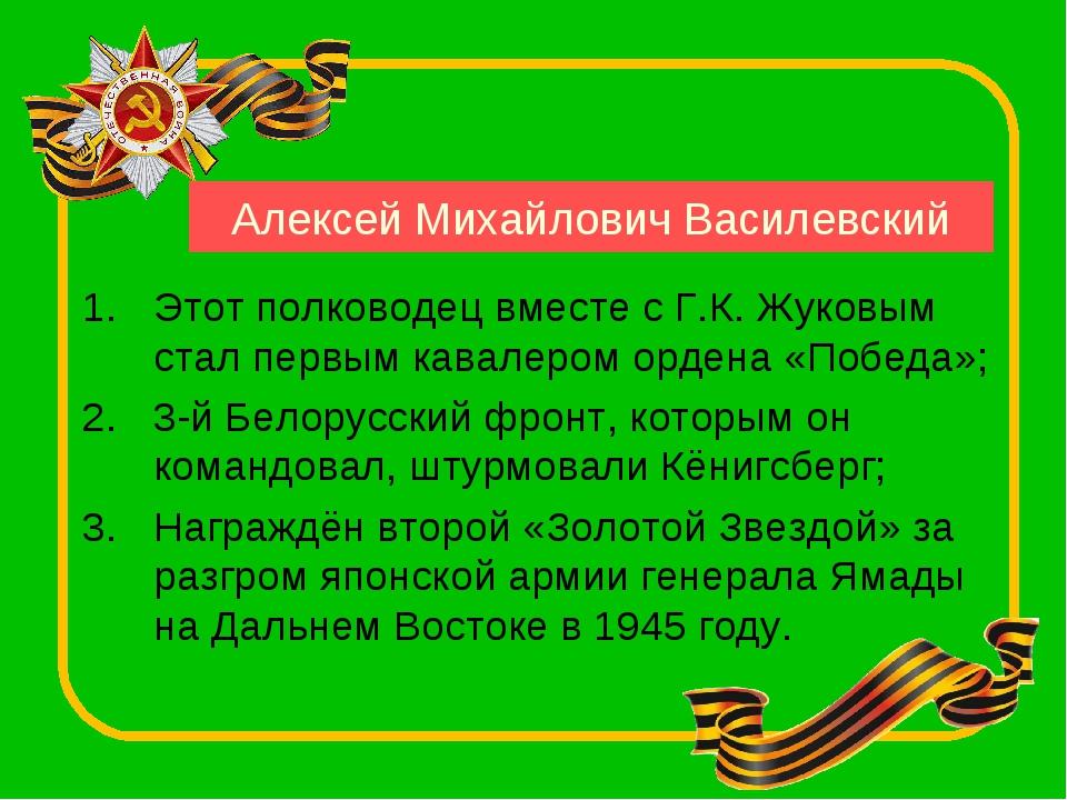 Алексей Михайлович Василевский Этот полководец вместе с Г.К. Жуковым стал пе...