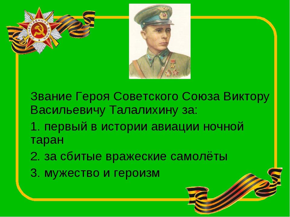 Звание Героя Советского Союза Виктору Васильевичу Талалихину за: 1. первый в...