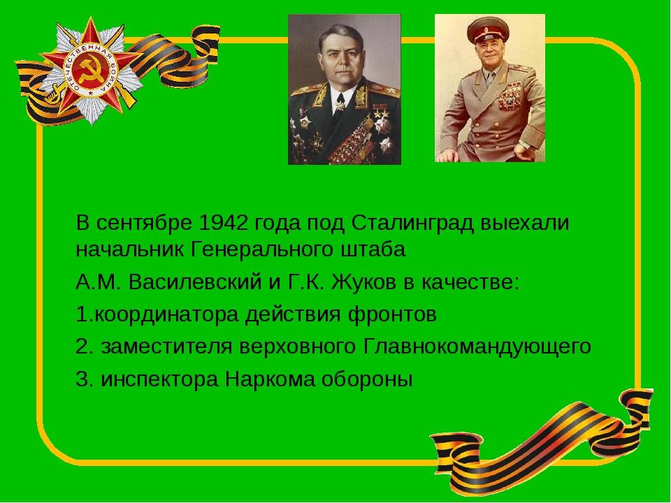 В сентябре 1942 года под Сталинград выехали начальник Генерального штаба А.М....