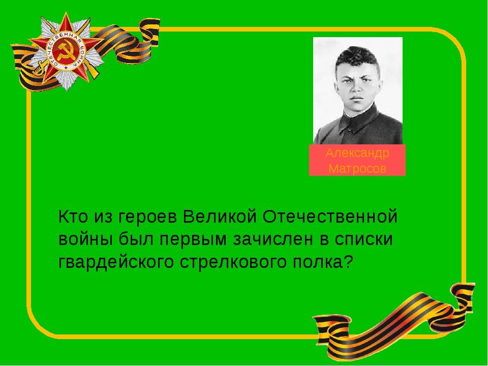 Кто из героев Великой Отечественной войны был первым зачислен в списки гварде...