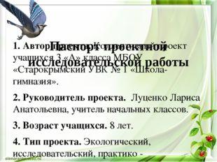Паспорт проектной исследовательской работы 1. Автор проекта.Коллективный пр