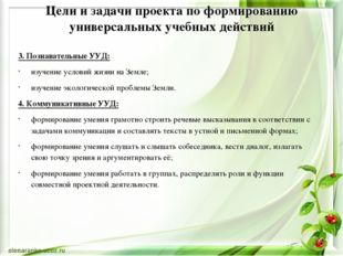 Цели и задачипроекта по формированию универсальных учебных действий 3. Позна