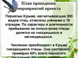 План проведения мероприятий проекта Пернатые Крыма, насчитывающие 300 видов п
