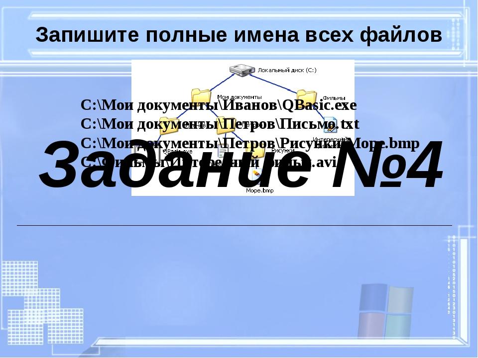 Запишите полные имена всех файлов C:\Мои документы\Иванов\QBasic.exe C:\Мои д...