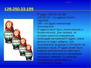 IP-адрес 128.250.33.199. 128.250.33 – это адреса сетей и подсетей, 199 – это