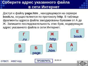 В :// Г .ru Е book Ж http Б page Д .htm A / Соберите адрес указанного файла в