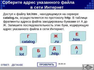 В lot Г catalog Ж .ru Б :// Д .http A / Соберите адрес указанного файла в сет