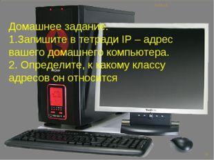 Домашнее задание. Запишите в тетради IP – адрес вашего домашнего компьютера.