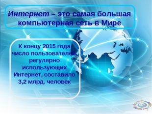 К концу 2015 года число пользователей, регулярно использующих Интернет, соста