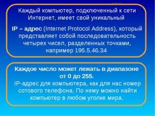 Каждый компьютер, подключенный к сети Интернет, имеет свой уникальный IP– а