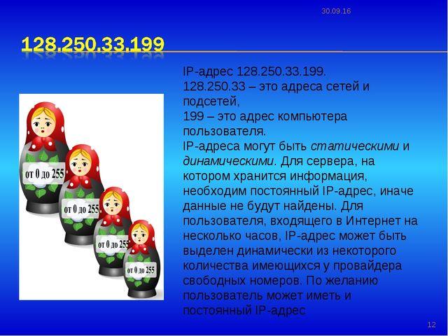 IP-адрес 128.250.33.199. 128.250.33 – это адреса сетей и подсетей, 199 – это...