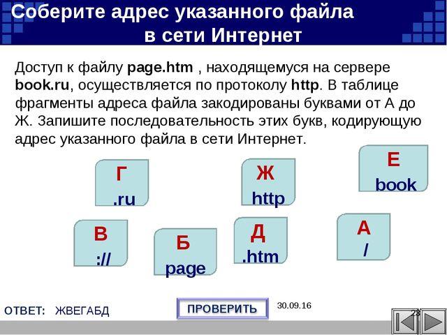 В :// Г .ru Е book Ж http Б page Д .htm A / Соберите адрес указанного файла в...