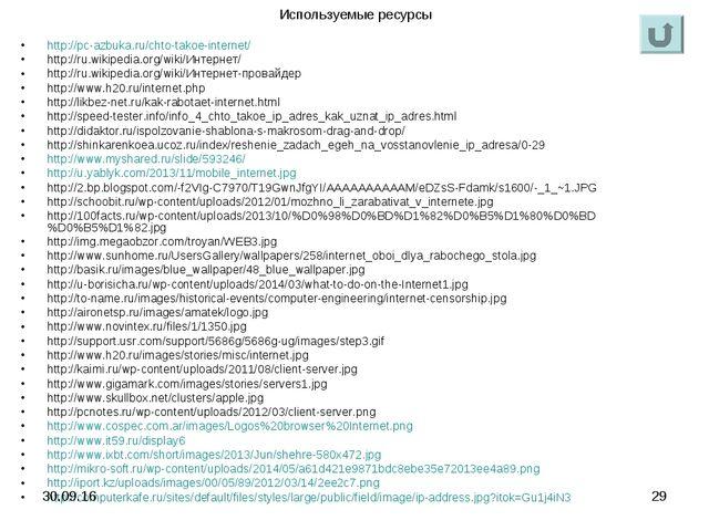 Используемые ресурсы http://pc-azbuka.ru/chto-takoe-internet/ http://ru.wikip...