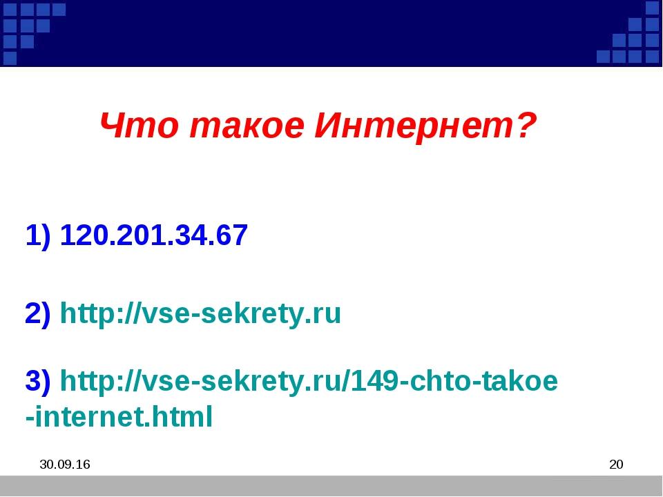 * * Что такое Интернет? 1) 120.201.34.67 2) http://vse-sekrety.ru 3) http://v...