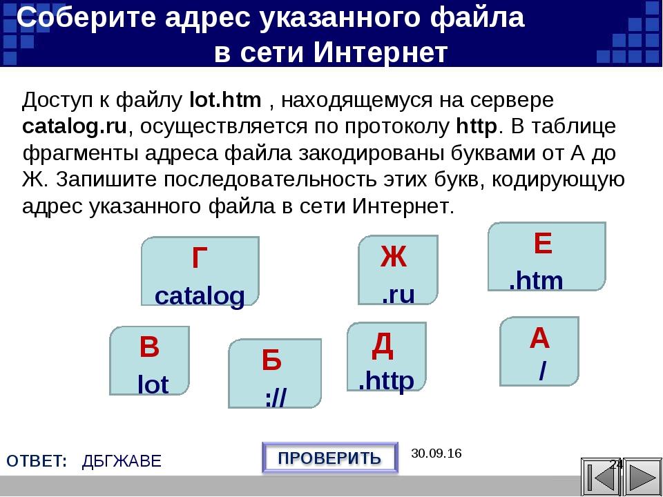 В lot Г catalog Ж .ru Б :// Д .http A / Соберите адрес указанного файла в сет...