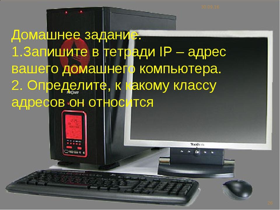 Домашнее задание. Запишите в тетради IP – адрес вашего домашнего компьютера....