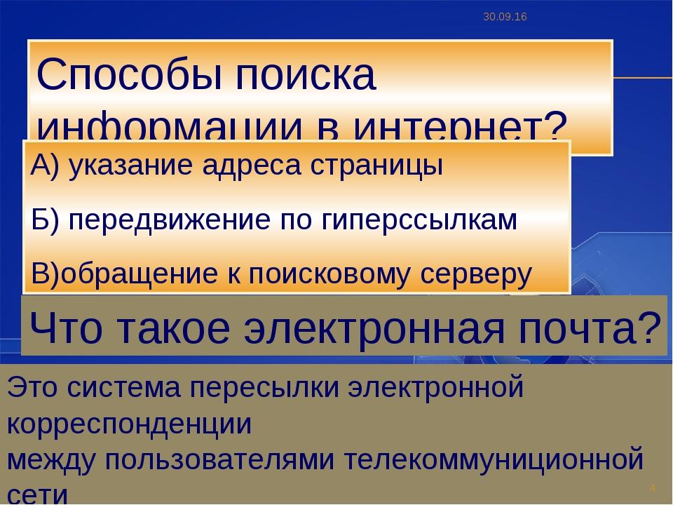 Способы поиска информации в интернет? А) указание адреса страницы Б) передвиж...