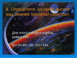 Для этого найдите корень уравнения 8х+2х-46=-5х+281+14х. 4. Определите, на к