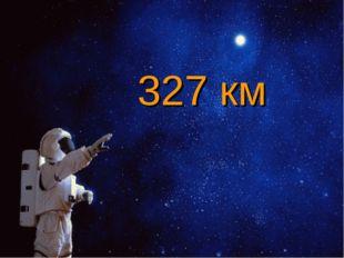 327 км
