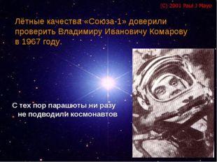 С тех пор парашюты ни разу не подводили космонавтов Лётные качества «Союз