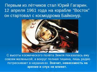 """Первым из лётчиков стал Юрий Гагарин. 12 апреля 1961 года на корабле """"Восток"""