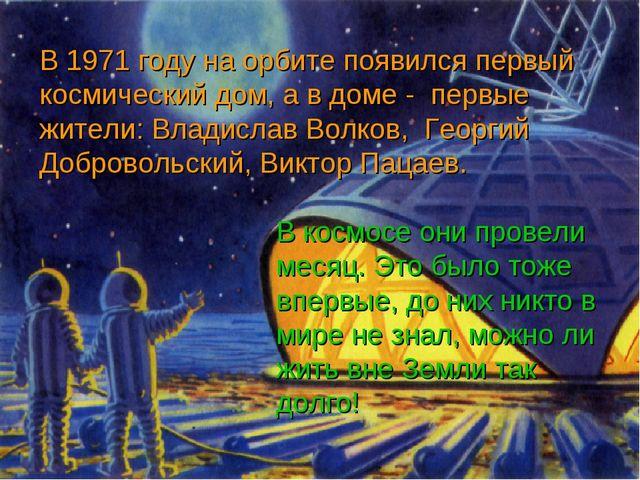 В космосе они провели месяц. Это было тоже впервые, до них никто в мире не зн...