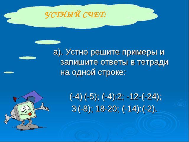 а). Устно решите примеры и запишите ответы в тетради на одной строке: (-4).(...