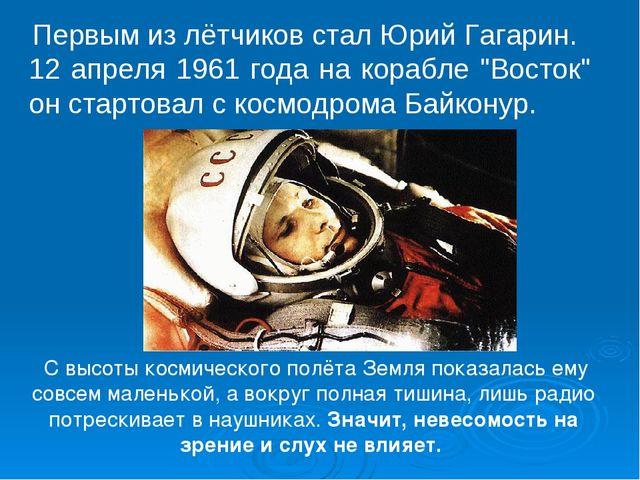 """Первым из лётчиков стал Юрий Гагарин. 12 апреля 1961 года на корабле """"Восток..."""