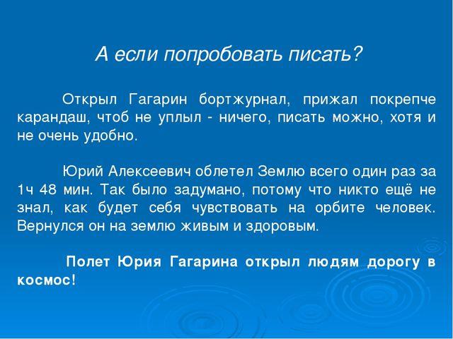А если попробовать писать? Открыл Гагарин бортжурнал, прижал покрепче каран...