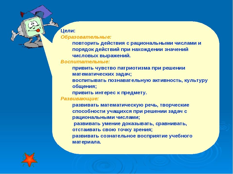 Цели: Образовательные: повторить действия с рациональными числами и порядок д...