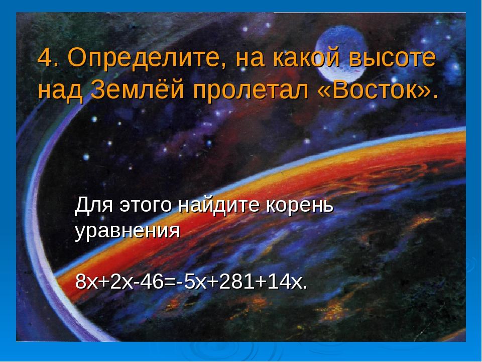 Для этого найдите корень уравнения 8х+2х-46=-5х+281+14х. 4. Определите, на к...