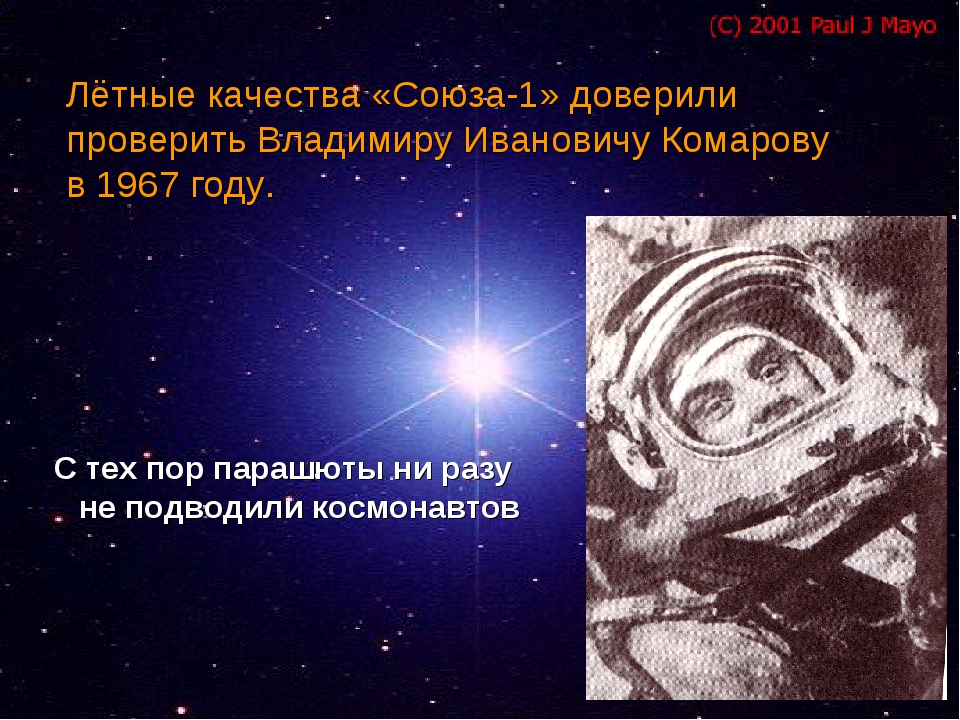 С тех пор парашюты ни разу не подводили космонавтов Лётные качества «Союз...