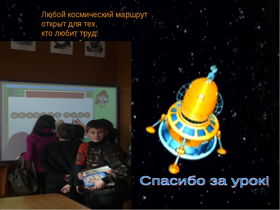 Любой космический маршрут открыт для тех, кто любит труд!