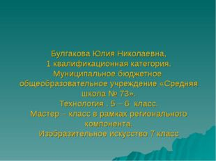 Булгакова Юлия Николаевна, 1 квалификационная категория. Муниципальное бюджет