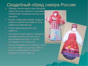 Свадебный обряд севера России. Обряды заплетания и расплетания девичьей косы