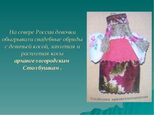 На севере России девочки обыгрывали свадебные обряды с девичьей косой, заплет