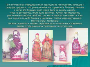 При изготовлении обрядовых кукол недопустимо использовать колющие и режущие п