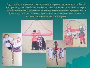 В русской кукле уживаются сакральная и игровая направленность. В игре воспрои