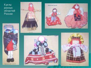 Куклы разных областей России Вепсская кукла